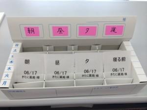 薬管理箱(写真))